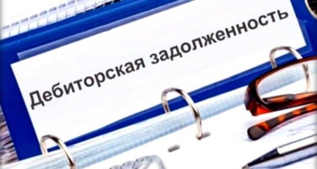 Регламент по взысканию дебиторской задолженности