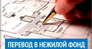 Перевод в нежилой фонд перевод в нежилой фонд Перевод помещений в нежилой фонд perevod v nezhiloj fond 300x160