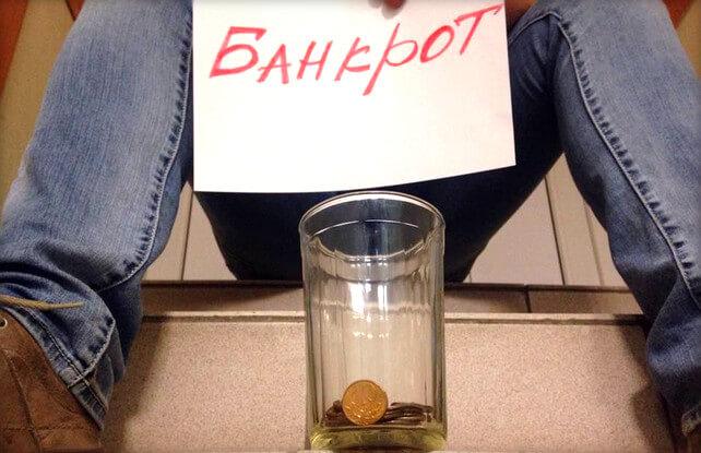 Итоги и результаты банкротства физических лиц